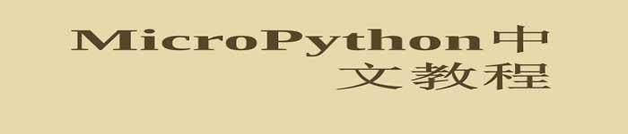 《MicroPython中文教程 V2.0》pdf版电子书免费下载