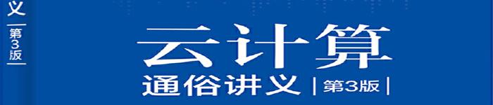 《云计算通俗讲义(第3版)》pdf版电子书免费下载