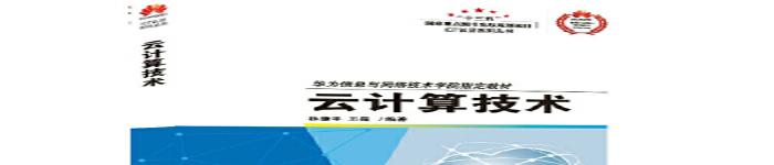 《云计算技术》pdf版电子书免费下载