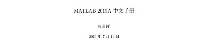 《MATLAB 2019a 中文手册》pdf版电子书免费下载