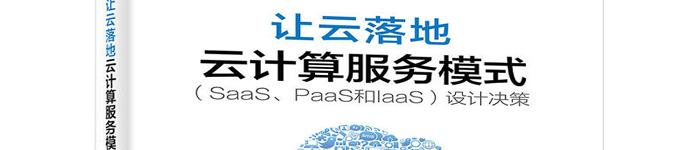 《让云落地:云计算服务模式(SaaS、PaaS和IaaS)设计决策》pdf版电子书免费下载