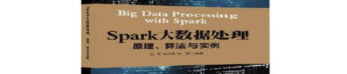 《Spark大数据处理: 原理、算法与实例》pdf版电子书免费下载