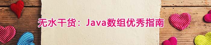 无水干货:Java数组优秀指南