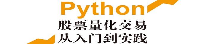 《Python股票量化交易从入门到实践》pdf电子书免费下载