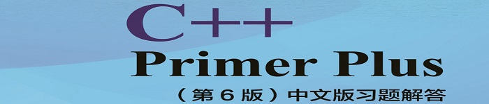《C++ Primer Plus(第6版)中文版习题解答》pdf电子书免费下载