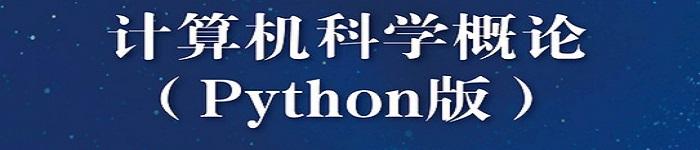 《计算机科学概论 Python版》pdf电子书免费下载