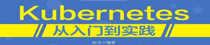 《Kubernetes从入门到实践》pdf电子书免费下载
