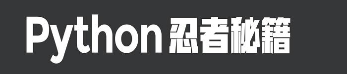 《Python忍者秘籍》pdf电子书免费下载