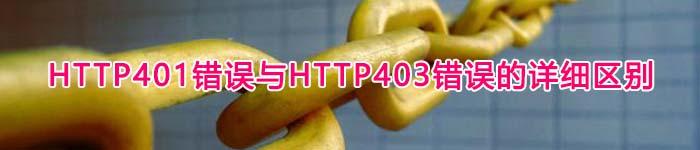 HTTP401错误与HTTP403错误的详细区别