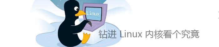 一起钻进 Linux 内核看个究竟