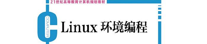 《Linux环境编程》pdf电子书免费下载