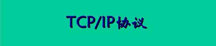 TCP/IP学习笔记之寻址