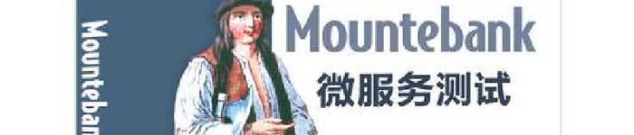《Mountebank微服务测试》pdf电子书免费下载