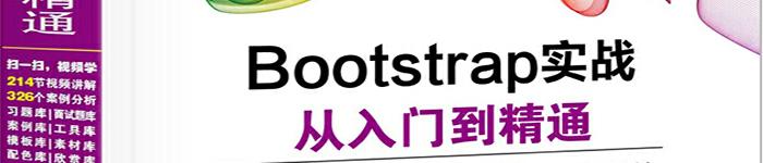 《Bootstrap实战从入门到精通》pdf电子书免费下载