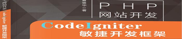 《PHP网站开发:CodeIgniter敏捷开发框架》pdf电子书免费下载