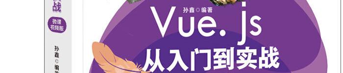 《Vue.js 从入门到实战》pdf电子书免费下载