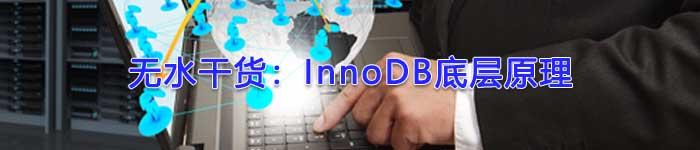 无水干货:InnoDB底层原理