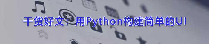 干货好文:用Python构建简单的UI