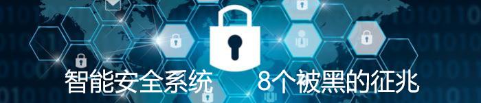 智能安全系统8个被黑的征兆