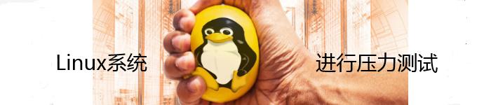 对你的Linux系统如何进行压力测试