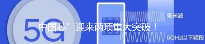 """好消息!""""中国芯""""迎来两项重大突破!"""