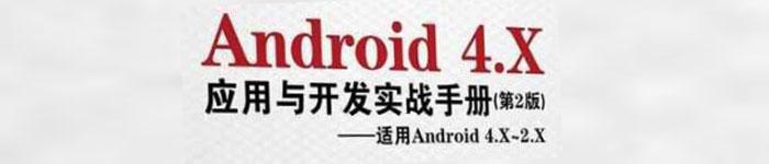 《Android 4.X 应用与开发实战手册(第2版)》pdf版电子书免费下载