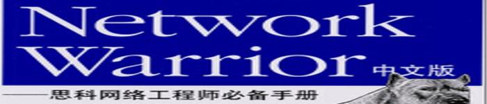 《Network Warrior(中文版)思科网络工程师必备手册》pdf电子书免费下载