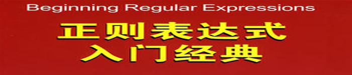 《正则表达式入门经典(Beginning Regular Expression)》pdf电子书免费下载