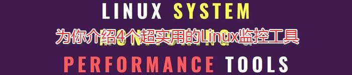 为你介绍4个超实用的Linux监控工具