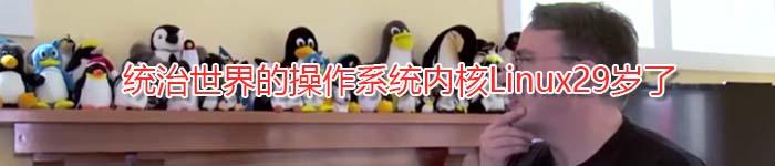 统治世界的操作系统内核Linux29岁了