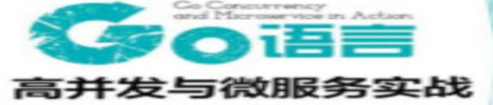 《Go语言高并发与微服务实战》pdf电子书免费下载