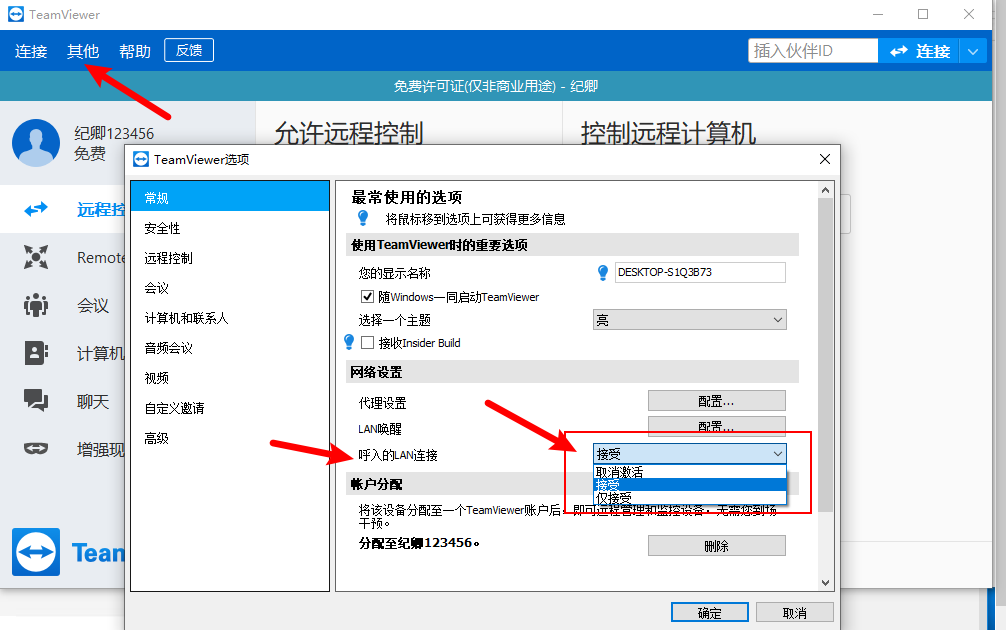 用FRP自建Teamview连接避开商业检测用frp自建teamview连接避开商业检测