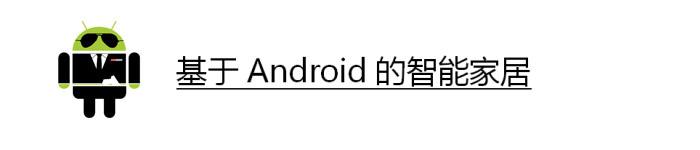 《基于Android的智能家居》pdf版电子书免费下载