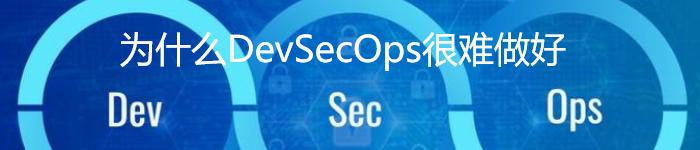为什么DevSecOps很难做好