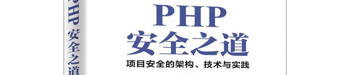 《PHP安全之道 项目安全的架构、技术与实践》pdf电子书免费下载