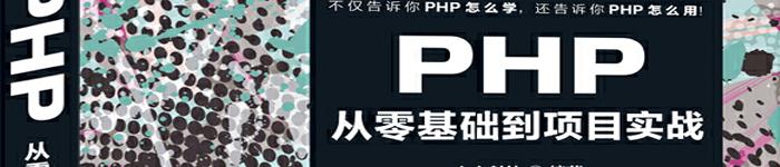 《PHP从零基础到项目实战》pdf电子书免费下载