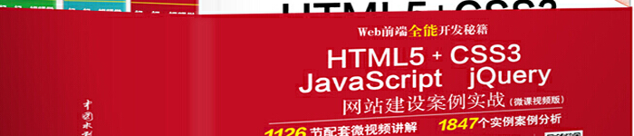 《Web前端全能开发秘籍:HTML5 CSS3 JavaScript jQuery网站建设案例实战》pdf电子书免费下载