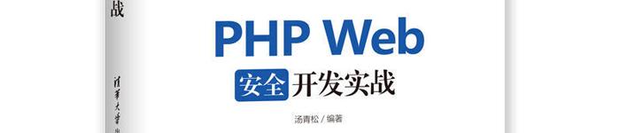 《PHP Web安全开发实战》pdf电子书免费下载