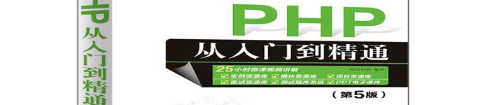 《PHP从入门到精通(第5版)》pdf电子书免费下载