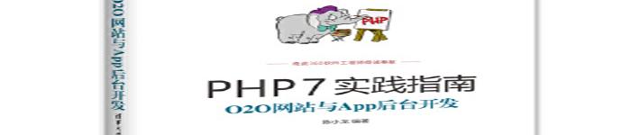 《PHP7实践指南:O2O网站与App后台开发》pdf电子书免费下载