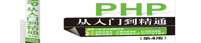 《 PHP从入门到精通(第4版)》pdf电子书免费下载