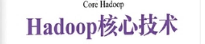 《Hadoop核心技术》pdf电子书免费下载