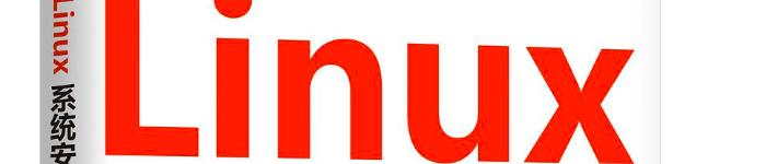 《Linux系统安全》pdf电子书免费下载