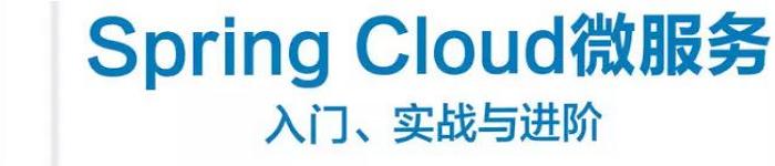 《Spring Cloud微服务:入门、实战与进阶》pdf电子书免费下载