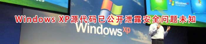 Windows XP源代码已公开泄露安全问题未知