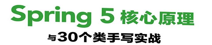 《Spring 5核心原理与30个类手写实战》pdf电子书免费下载