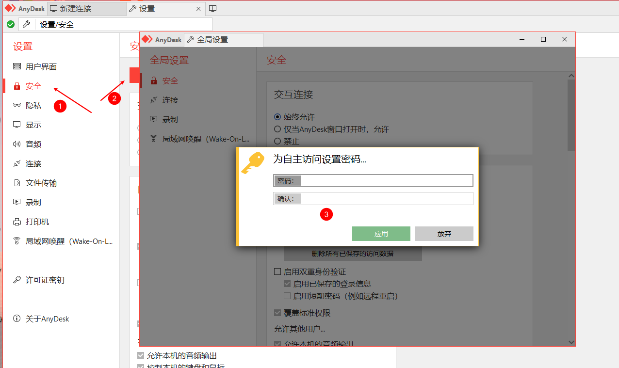 AnyDesk使用FRP自建远程桌面连接anydesk使用frp自建远程桌面连接