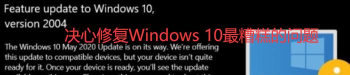 决心修复Windows 10最糟糕的问题:微软令人恐惧的系统更新