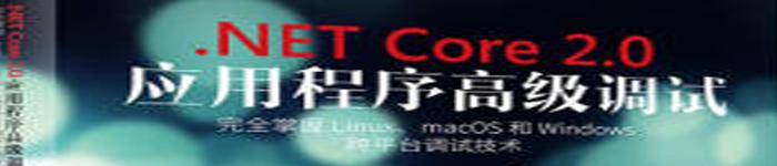 《.NET Core 2.0 应用程序调试》pdf电子书免费下载