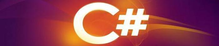 简单介绍c#通过代码开启或关闭防火墙示例